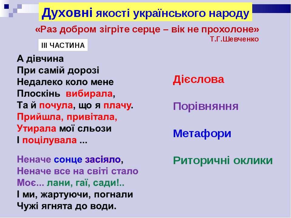 ІІІ ЧАСТИНА Дієслова  Порівняння  Метафори Риторичні оклики «Раз добром зіг...