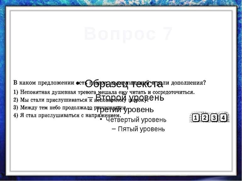 Вопрос 7