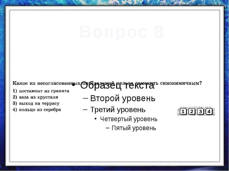 Вопрос 8