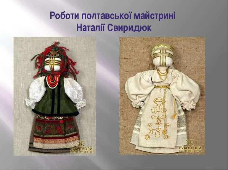 Роботи полтавської майстрині Наталії Свиридюк