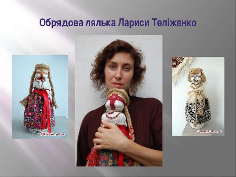 Обрядова лялька Лариси Теліженко