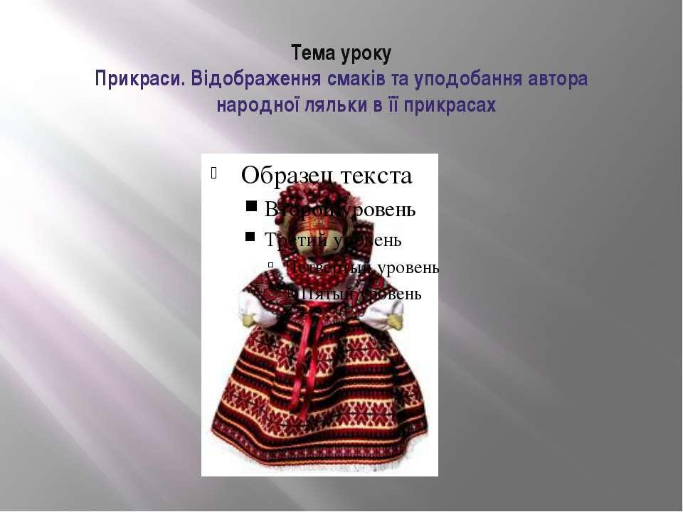 Тема уроку Прикраси. Відображення смаків та уподобання автора народної ляльки...