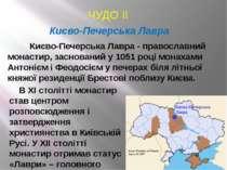 ЧУДО ІІ Києво-Печерська Лавра Києво-Печерська Лавра - православний монастир, ...