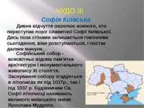 ЧУДО ІІІ Софія Київська Дивне відчуття охоплює кожного, хто переступає поріг ...