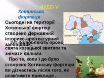 ЧУДО V Хотинська фортеця Тут полюбляють проводити свята козацької звитяги та ...