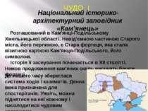 Розташований в Кам'янці-Подільському Хмельницької області. Невід'ємною частин...