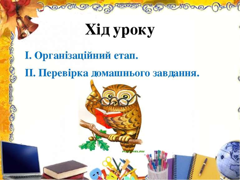 Хід уроку І. Організаційний етап. ІІ. Перевірка домашнього завдання.
