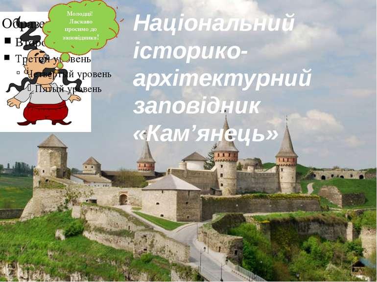 Національний історико-архітектурний заповідник «Кам'янець» Молодці! Ласкаво п...