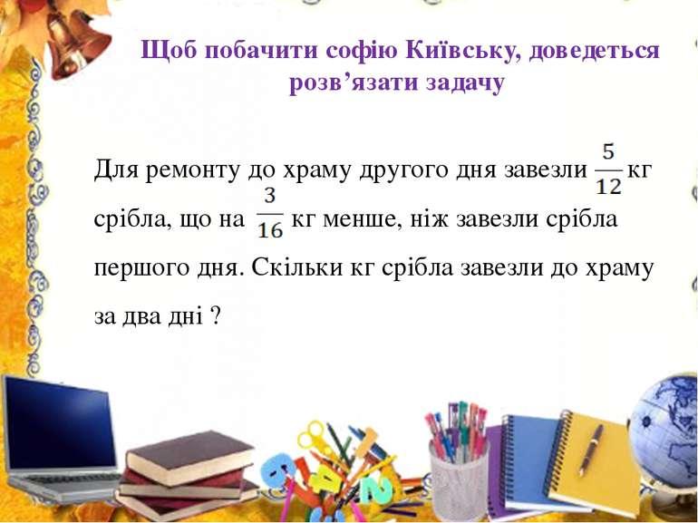 Щоб побачити софію Київську, доведеться розв'язати задачу Для ремонту до храм...