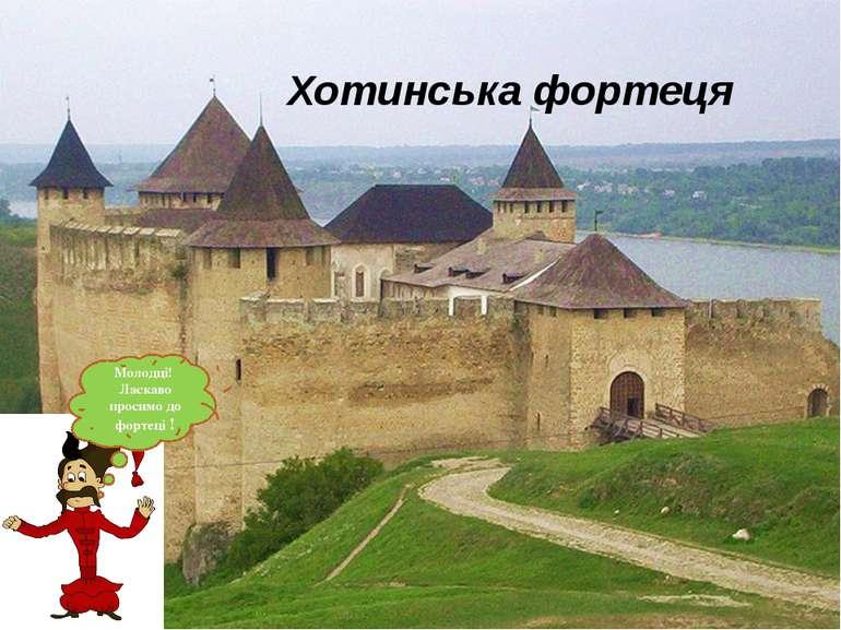 Хотинська фортеця Молодці! Ласкаво просимо до фортеці !
