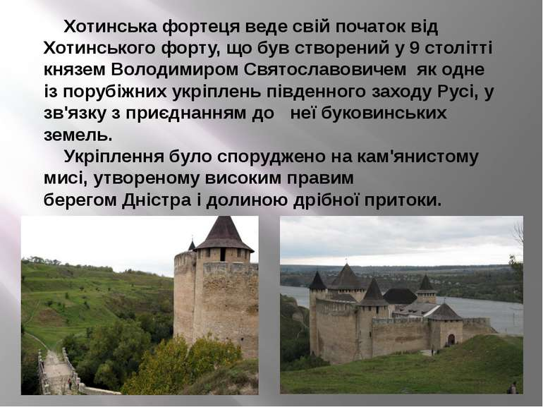 Хотинська фортеця веде свій початок від Хотинського форту, що був створений у...