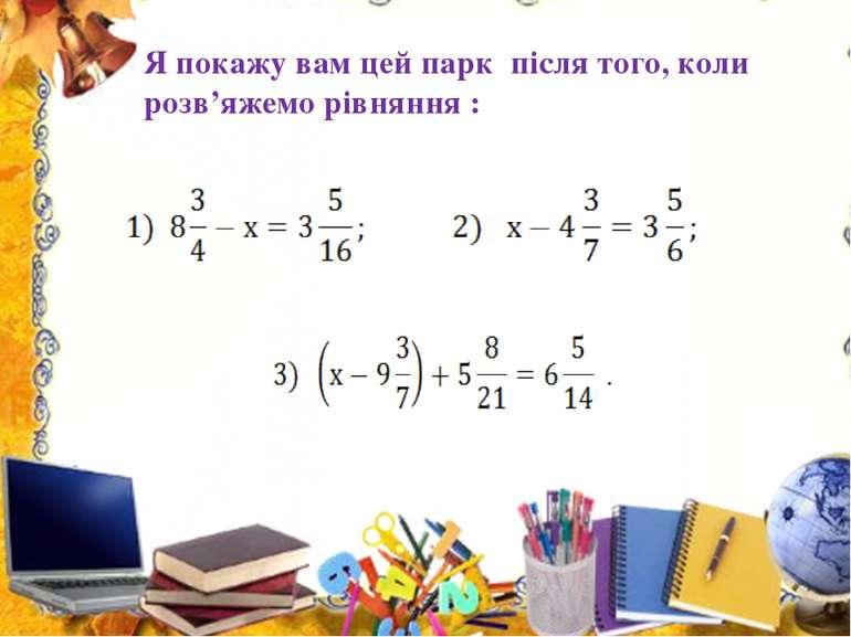 Я покажу вам цей парк після того, коли розв'яжемо рівняння :