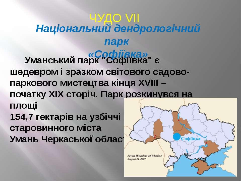 """ЧУДО VІІ Національний дендрологічний парк «Софіївка» Уманський парк """"Софіївка..."""