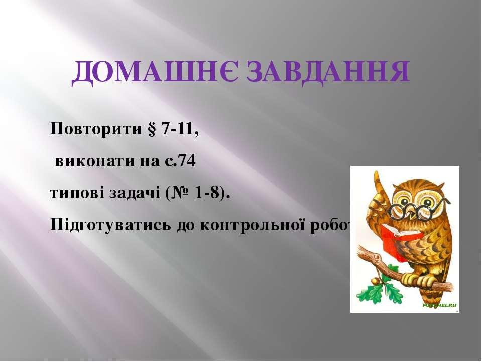 ДОМАШНЄ ЗАВДАННЯ Повторити § 7-11, виконати на с.74 типові задачі (№ 1-8). Пі...