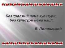 Без традиції нема культури, без культури нема нації. В. Липинський