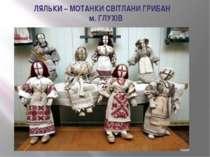 ЛЯЛЬКИ – МОТАНКИ СВІТЛАНИ ГРИБАН м. ГЛУХІВ