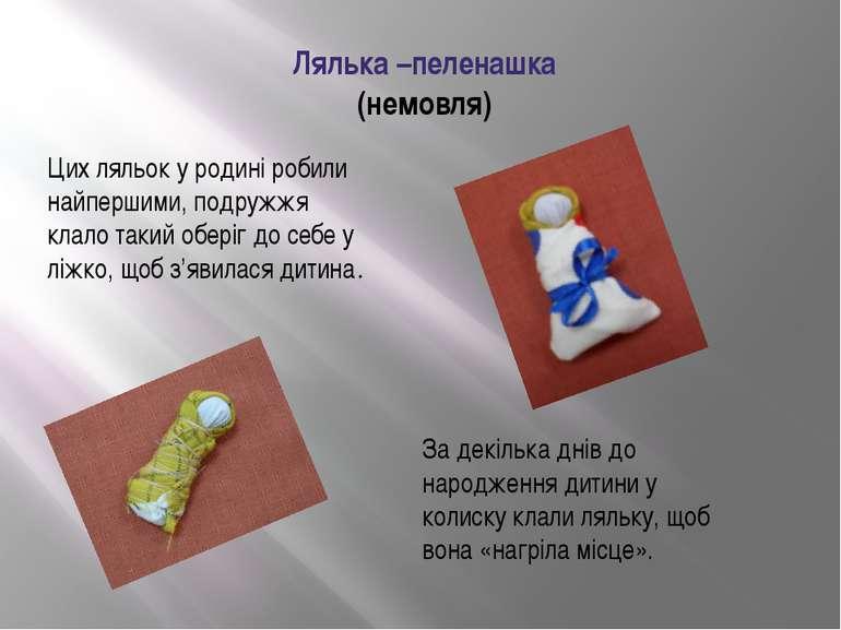 Лялька –пеленашка (немовля) Цих ляльок у родині робили найпершими, подружжя к...