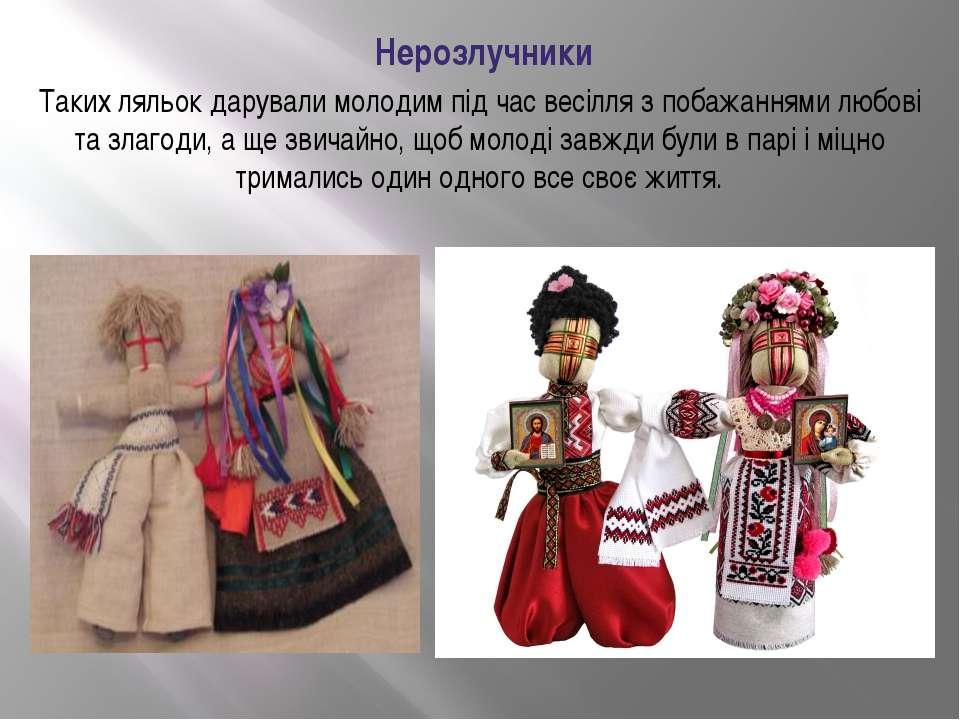 Нерозлучники Таких ляльок дарували молодим під час весілля з побажаннями любо...