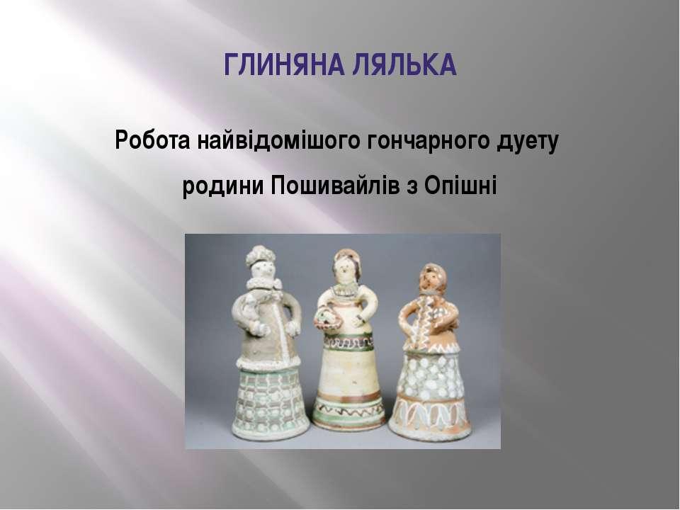 ГЛИНЯНА ЛЯЛЬКА Робота найвідомішого гончарного дуету родини Пошивайлів з Опішні