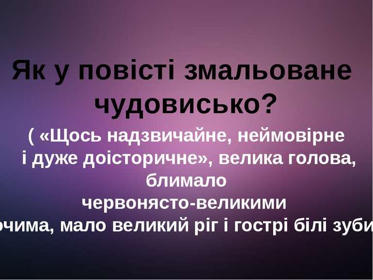 Хто у повісті задеркуватий? (Василь Трош.)