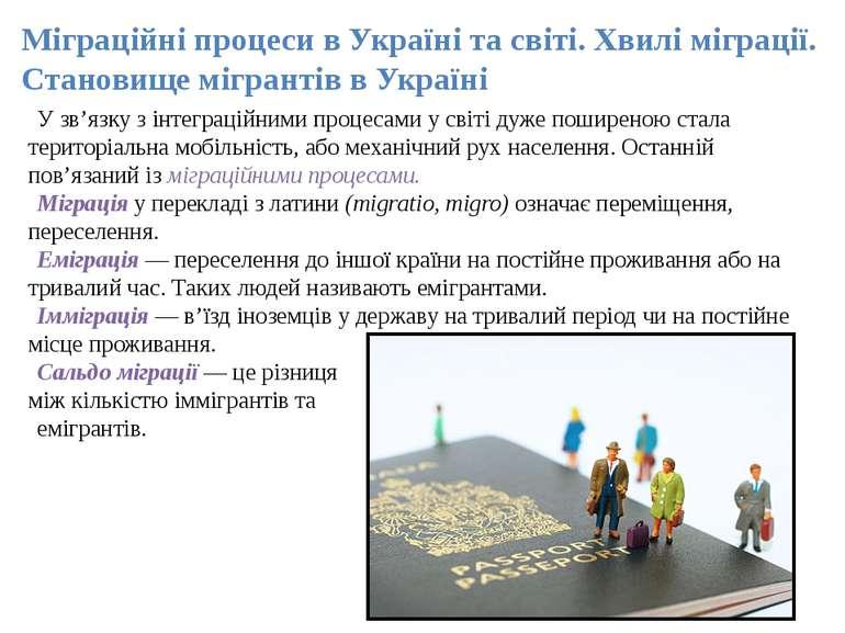 Міграційні процеси в Україні та світі. Хвилі міграції. Становище мігрантів в ...