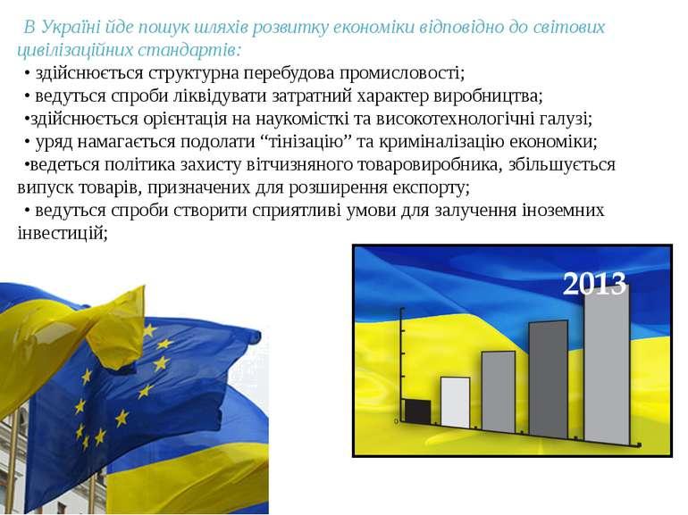 В Україні йде пошук шляхів розвитку економіки відповідно до світових цивіліза...