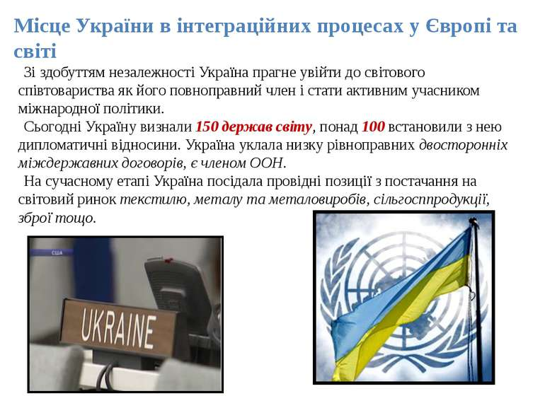 Місце України в інтеграційних процесах у Європі та світі Зі здобуттям незалеж...