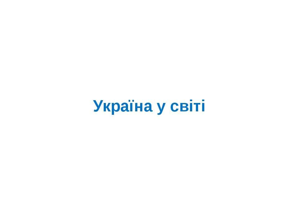 Україна у світі