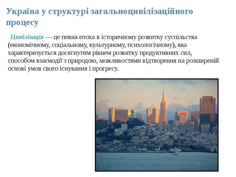 Україна у структурі загальноцивілізаційного процесу Цивілізація — це певна еп...