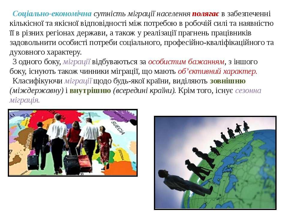 Соціально-економічна сутність міграції населення полягає в забезпеченні кільк...