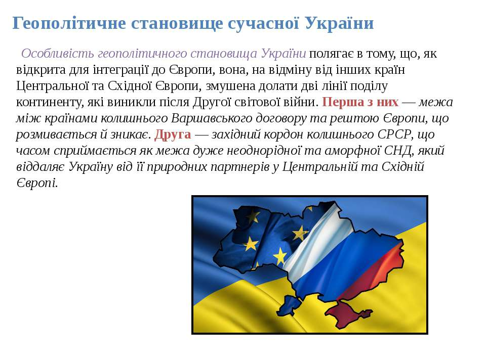 Геополітичне становище сучасної України Особливість геополітичного становища ...