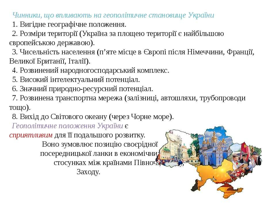 Чинники, що впливають на геополітичне становище України 1. Вигідне географічн...