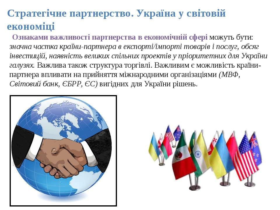 Стратегічне партнерство. Україна у світовій економіці Ознаками важливості пар...