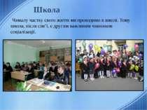 Школа Чималу частку свого життя ми проводимо в школі. Тому школа, після сім'ї...