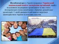 Молодіжний рух в Україні координує Український національний комітет молодіжни...