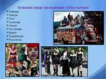 Основні види молодіжної субкультури Байкери Репери Готи Скінхеди Панки Растам...