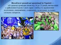 Молодіжні громадські організації (в Україні) — об'єднання громадян віком від ...