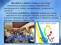 Молодіжні та дитячі громадські організації створюються та діють на засадах до...