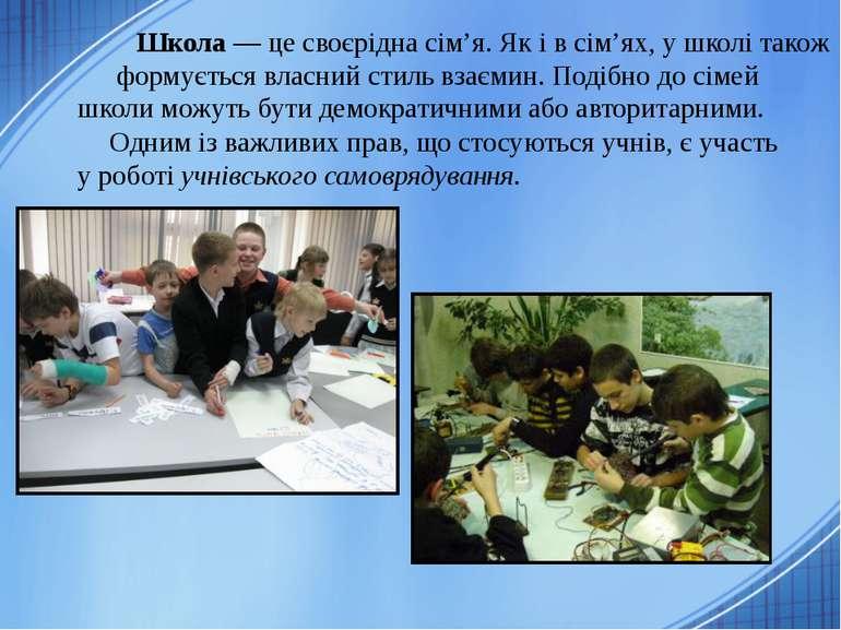 Школа — це своєрідна сім'я. Як і в сім'ях, у школі також формується власний с...