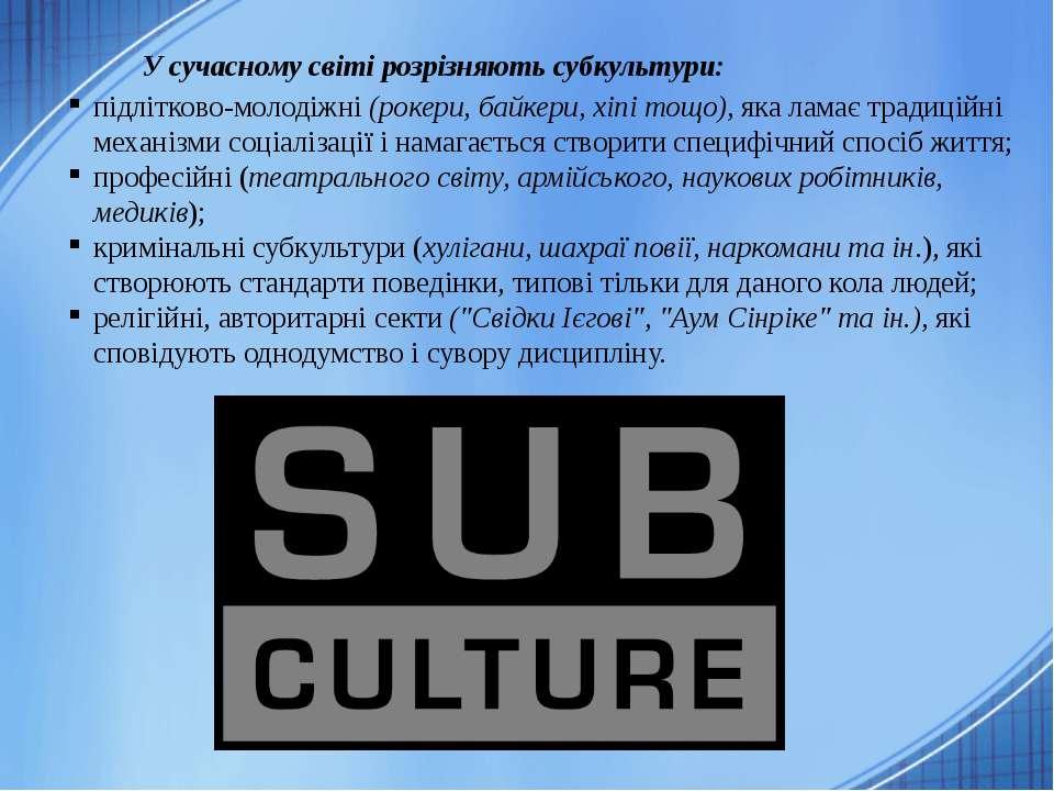 У сучасному світі розрізняють субкультури: підлітково-молодіжні (рокери, байк...