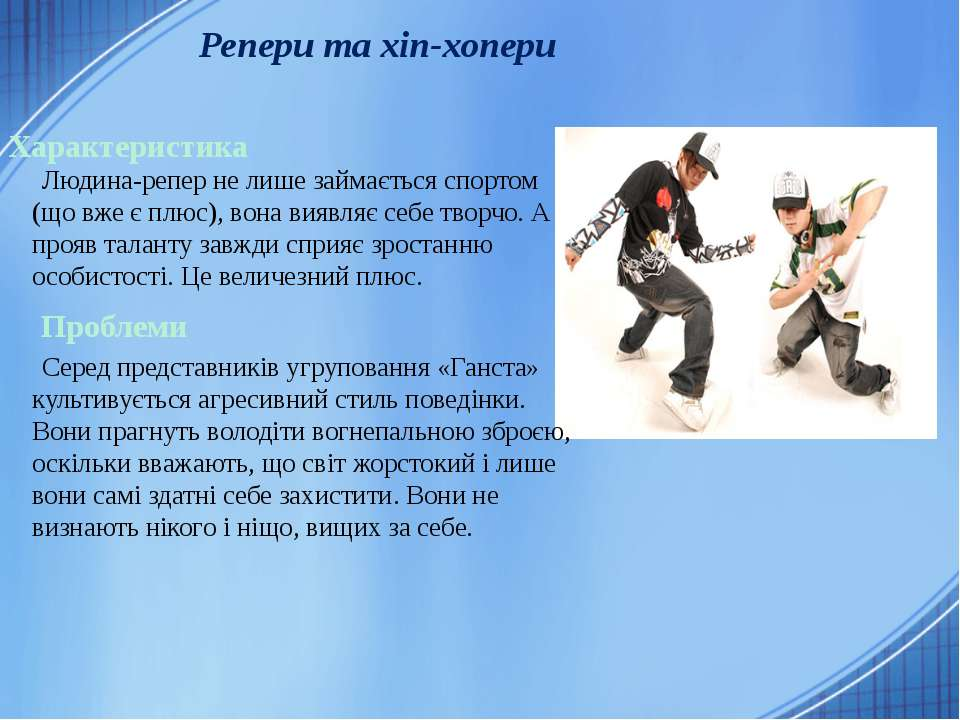 Репери та хіп-хопери Характеристика Людина-репер не лише займається спортом (...