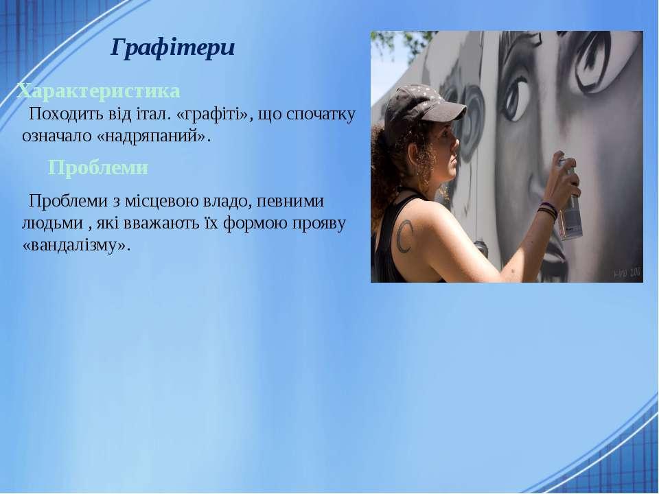 Графітери Характеристика Походить від італ. «графіті», що спочатку означало «...