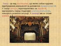 Театр - це вид мистецтва, що являє собою художнє відображення реальності за д...