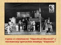 """Сцена зі спектаклю """"Народний Малахій"""" у постановці артистів театру """"Березіль"""""""