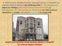 У Київському академічному театрі драми й комедії на лівому березі Дніпра під ...
