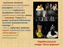 Прагнення обновити театральне мистецтво, розширити глядацьку аудиторію відбил...