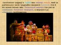 Багатовікові традиції в Україні має театр ляльок, який за радянських часів тр...