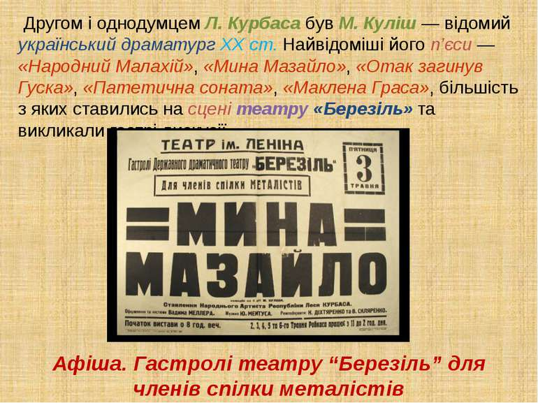 Другом і однодумцем Л. Курбаса був М. Куліш — відомий український драматург Х...