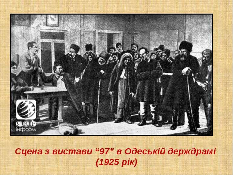 """Сцена з вистави """"97"""" в Одеській держдрамі (1925 рік)"""