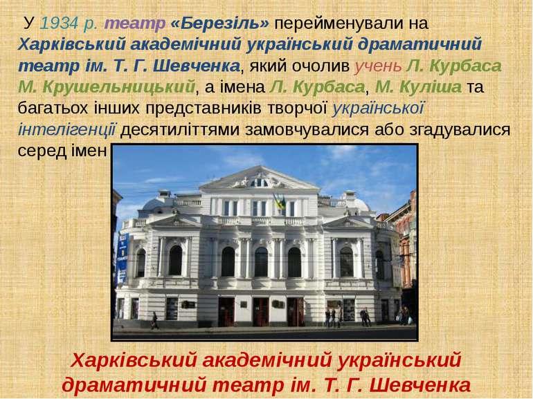 У 1934 р. театр «Березіль» перейменували на Харківський академічний українськ...